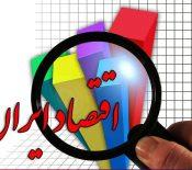 تحلیل محتوای اقتصاد ایران در سال ۹۷