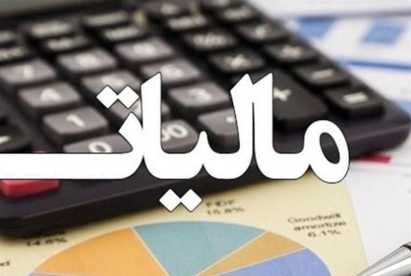۴۰ درصد هزینههای کشور از مالیات تامین میشود
