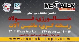 برپایی نمایشگاه فولاد در اصفهان